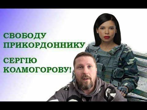 Правила журналистики. Дело Колмогорова