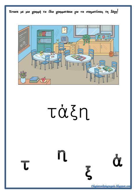 anoigoun+ta+sxoleia..taytish+omoiwn+grammatwn-page-006.jpg 1.131×1.600 pixel