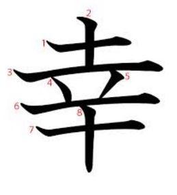 иероглиф счастье на японском