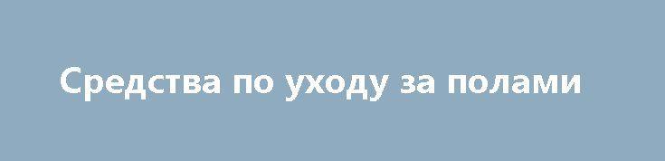 Средства по уходу за полами http://brandar.net/ru/a/ad/sredstva-po-ukhodu-za-polami/  Компания «Dolya» продает по оптовым ценам средства по уходу за полом в ассортименте.Общий минимальный заказ любых выбранных товаров - 300 грн.Доставка бесплатно по Николаеву, самовывоз, почтой или удобной для вас транспортной компанией.Оплата любым способом.Документы. Высылаем прайс. Звоните.- Моющее средство универсальное М-р Пропер для полов дезинф. 5 л. - 218,00 грн. канистра.- Моющее средство для полов…