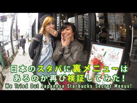 【動画】本場のスタバにある裏メニューは日本で注文できるのか?