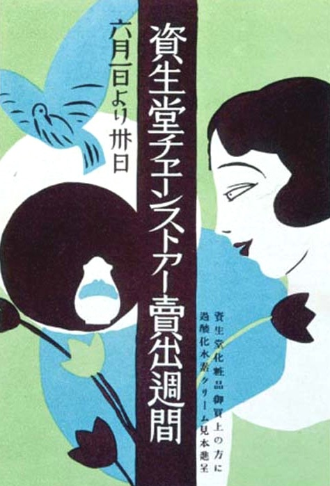 Shiseido Ad, 1925