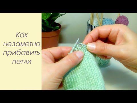 Как НЕЗАМЕТНО прибавить петли при вязании спицами. Link download…