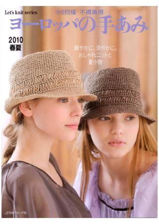 Crochet clothes book