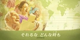 Example Of Music In Many Languages Jehovah's Witnesses' Songbook—The Music of Many Languages