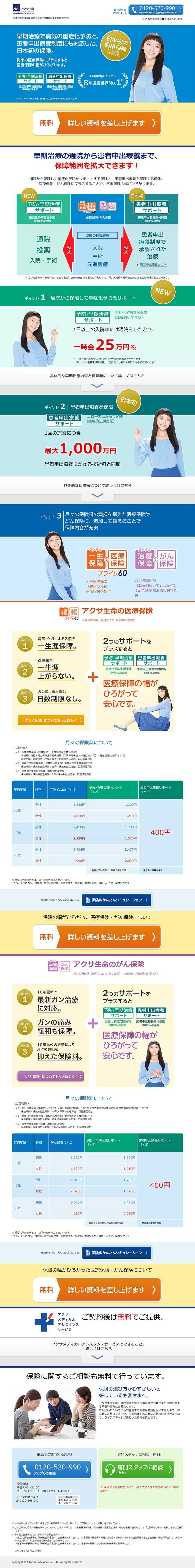 日本初の医療保険|WEBデザイナーさん必見!ランディングページのデザイン参考に(信頼・安心系)