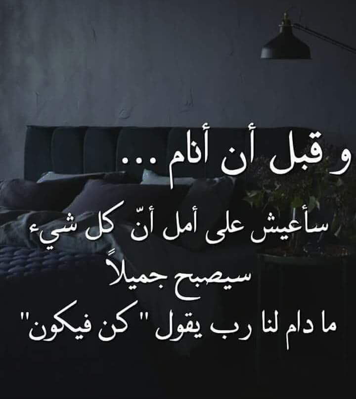 Pin By صورة و كلمة On مواعظ خواطر إسلامية Arabic Words Arabic Quotes Funny Quotes
