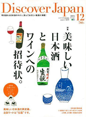 Discover Japan (ディスカバー・ジャパン) 2014年 12月号 null http://www.amazon.co.jp/dp/B00OP8YWCA/ref=cm_sw_r_pi_dp_L-Ravb03HG35P