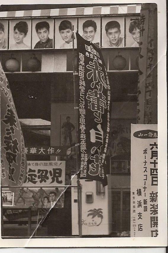 横浜市中区、東宝会館前か?懐かしい俳優の顔写真ー浜田光夫、吉永小百合、高橋英樹・・・そして山一證券の名も。