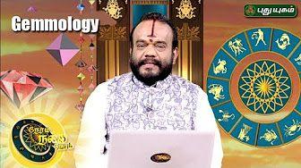 Neram Nalla Neram 11-07-2017 | Know Your Astrology