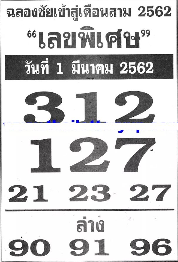 Thai Lottery 4pc Paper Last Magazine Tips 16-03-2019