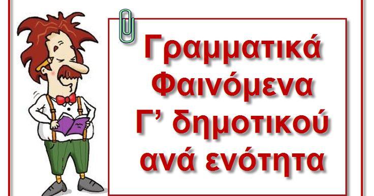 Σας παρουσιάζω μία εργασία της Παρασκευής Αντωνίου που αναφέρεται στα γραμματικά φαινόμενα της Γ' Δημοτικού ανά ενότητα του σχολικού βιβλί...