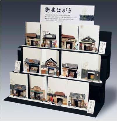 Susumu Yamaoka (Japanese Postcards)