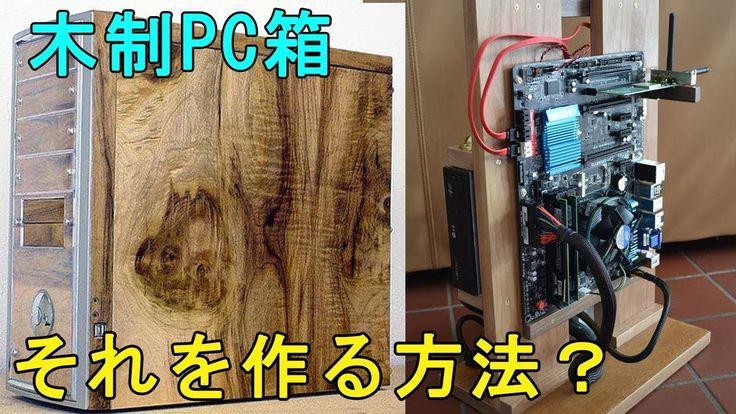 [DIY] 木製のPCケースを作るプロセス| 制作木箱的过程
