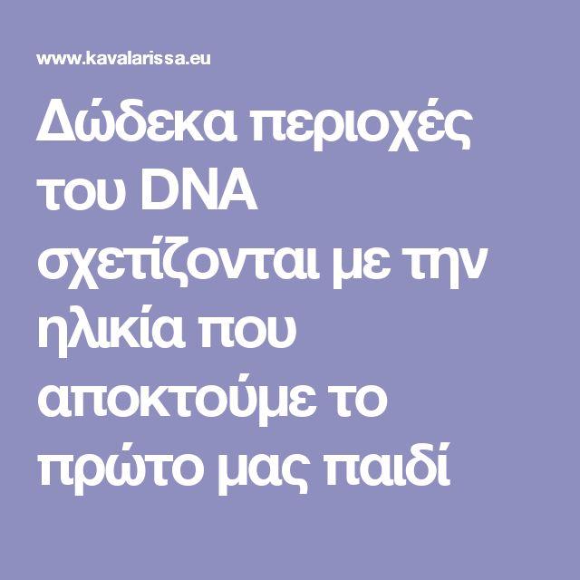 Δώδεκα περιοχές του DNA σχετίζονται με την ηλικία που αποκτούμε το πρώτο μας παιδί