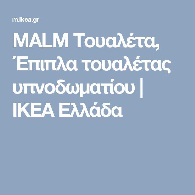 MALM Τουαλέτα, Έπιπλα τουαλέτας υπνοδωματίου   IKEA Ελλάδα