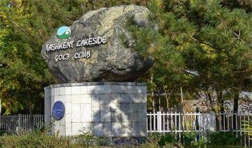 Ташкентский Гольф Клуб на Озёрах находится в пригородной курортной зоне Рохат города Ташкент. Потрясающие виды, чистый воздух, идеальный климат дают возможность проводить здесь соревнования высокого уровня.  Кроме того, Ташкентский гольф-клуб располагает обширной зоной отдыха с тренировочной площадкой, плавательным бассейном, сауной, теннисным кортом, рестораном с превосходной кухней, гостевой виллой.