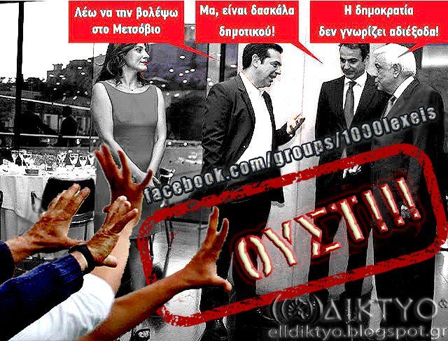 « Αυτή την «ΔΗΜΟΚΡΑΤΙΑ» ΣΑΣ, σας την ΦΤΥΝΟΥΜΕ στα Μούτρα » www.facebook.com/groups/ellinwn - www.facebook.com/groups/1000lexeis - www.facebook.com/maxomenos.ethnikismos - www.elldiktyo.blogspot.com