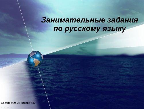 Занимательные задания по русскому языку - Игры и викторины по русскому языку