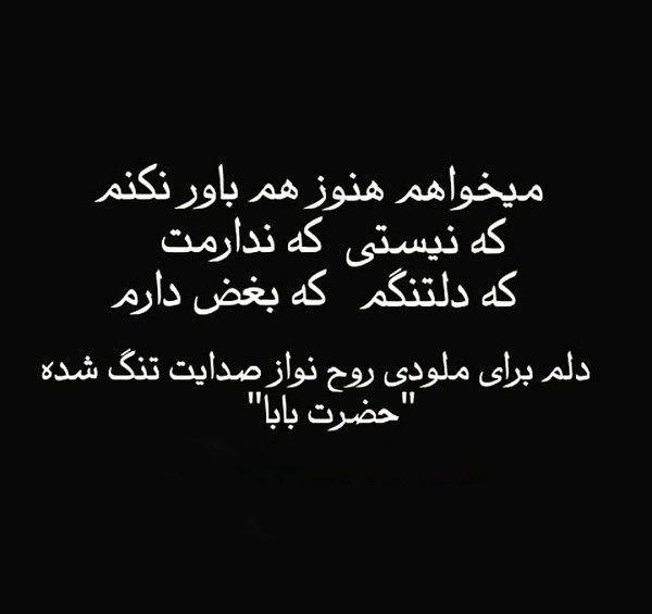 عکس نوشته دلم برای صدات تنگ شده باباجونم Deep Thought Quotes Text On Photo Love Text