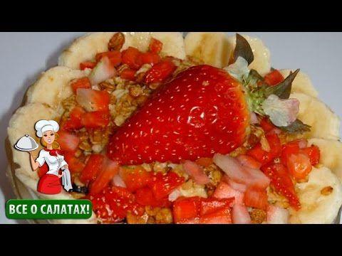 """Салат с мюсли """"Фруктово - Ягодный"""" (фруктовый салат, фруктовый салат ябл..."""