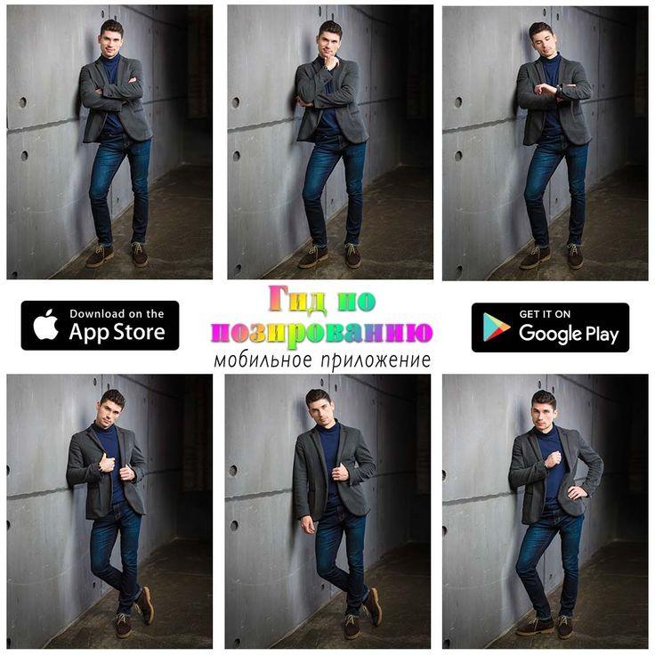 """Мужские позы стоя с упором о мебель. Наше мобильное приложение ищите по запросу """"Гид по позированию"""", а так же сайт в профиле. #фотосессии #фотосъемка#фотографмосква#фотошкола#фотокурс #фотокурсы#фотопозирование#фотоидея"""