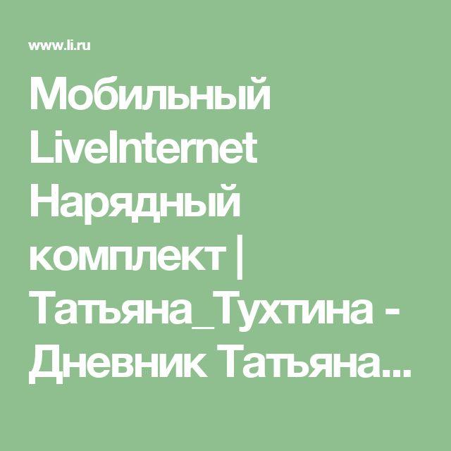 Мобильный LiveInternet Нарядный комплект   Татьяна_Тухтина - Дневник Татьяна_Тухтина  