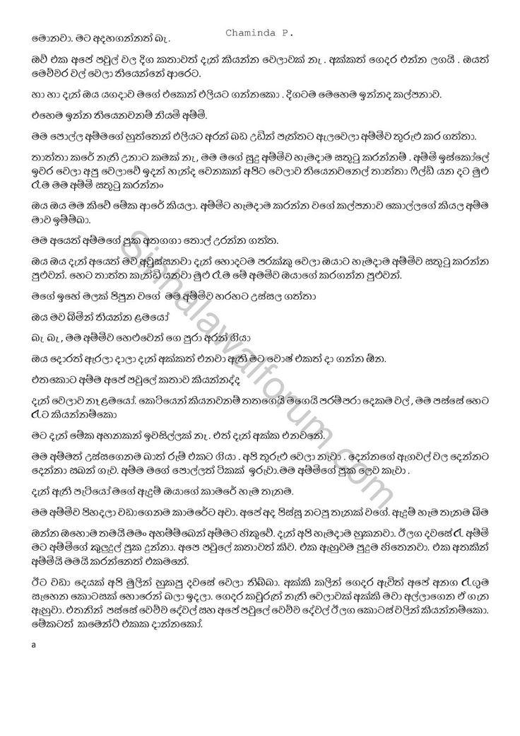Sinhala Wal Katha Aluth Site Eka