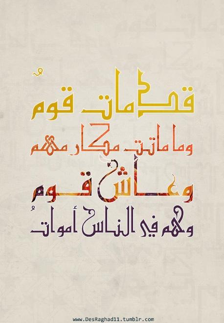 قد مات قوم وما ماتت مكارمهم  وعاش قومٌ وهم في الناس أموات .. الشافعي -