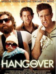 The-Hangover-2009-tainies-online