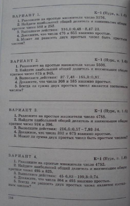 Guess the name of the cartoon в какного класса каком учебнике биболетовой