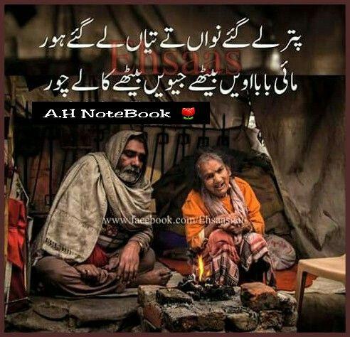 50 best Mazahia Urdu Poetry images on Pinterest | Urdu ...