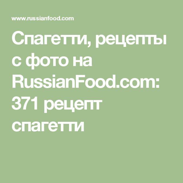 Спагетти, рецепты с фото на RussianFood.com: 371 рецепт спагетти