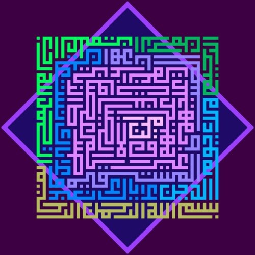 Al-Fatehah in Kufic calligraphy (by Shukor Yahya).