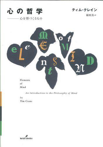 心の哲学―心を形づくるもの   ティム・クレイン http://www.amazon.co.jp/dp/4326102004/ref=cm_sw_r_pi_dp_2A0Gwb19Z2BJW