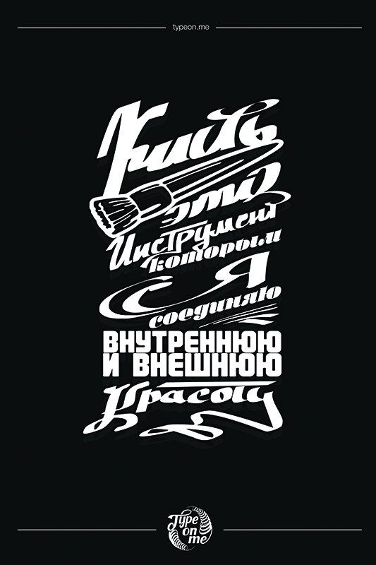 poster typography #typeonme
