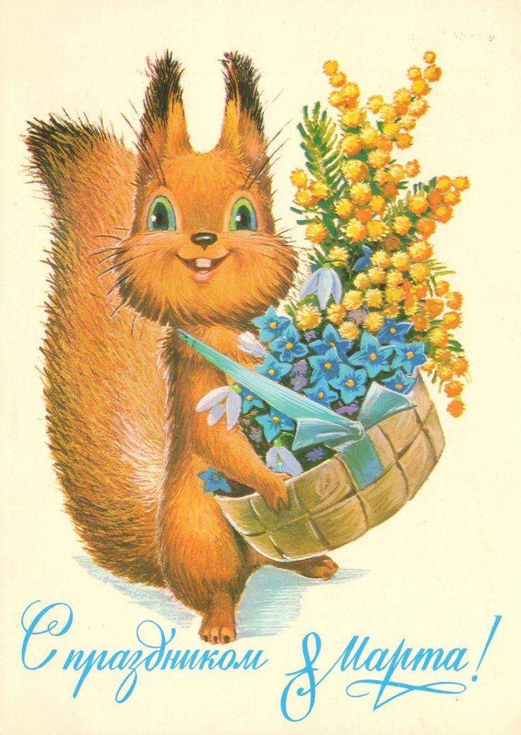 Открытки, советские открытки на 8 марта с животными
