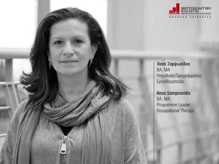 Άννα Σαμψωνίδου BA, MA Υπεύθυνη Προγράμματος Εργοθεραπείας