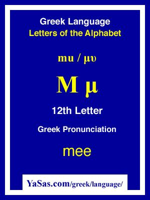 yasascom learn the greek language alphabet mu at httpyasas