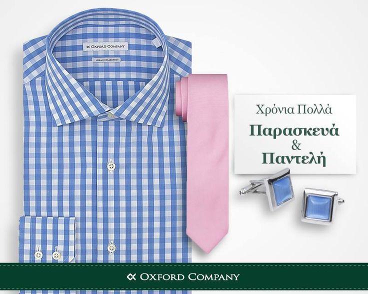 Στην Oxford Company θα βρείτε υπέροχες προτάσεις δώρων, με έκπτωση έως -50%. Για περισσότερες ιδέες: ΜΠΕΣ | ΔΕΣ | ΑΓΟΡΑΣΕ http://bit.ly/oxfordcompany
