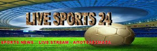 LIVE SPΌλες οι εξελίξεις από το χώρο του αθλητισμού, ζωντανές μεταδόσειςORTS 24 : Tv Stream