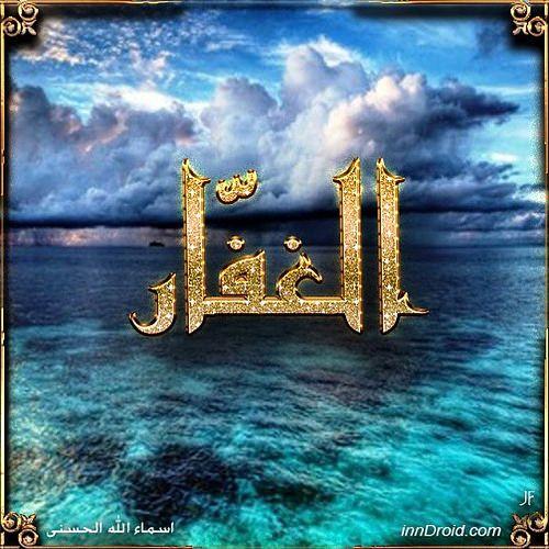 صورة اليوم اسماء الله الحسنى بعنوان الغفار تصميم صوره المصورون العرب Design God Allah Download Our Application And Share Your Talent حمل تطبي Crown Jewelry Photo Jewelry