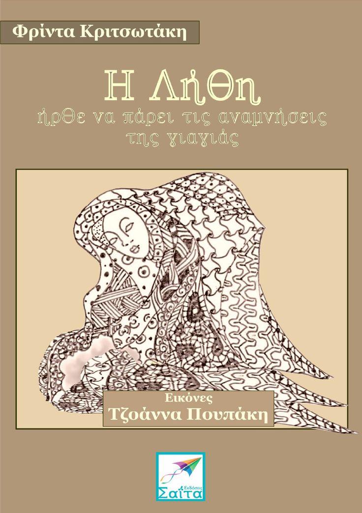 Η Λήθη ήρθε να πάρει τις αναμνήσεις της γιαγιάς, Φρίντα Κριτσωτάκη, εικονογράφηση: Τζοάννα Πουπάκη, Εκδόσεις Σαΐτα, Απρίλιος 2016, ISBN: 978-618-5147-79-2, Κατεβάστε το δωρεάν από τη διεύθυνση: www.saitapublications.gr/2016/04/ebook.200.html