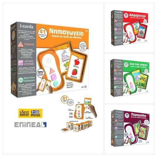Παιχνίδια γνώσεων και ψυχαγωγίας για τους μικρούς μας φίλους Το icards ΝΗΠΙΑΓΩΓΕΙΟ είναι ένα εκπαιδευτικό και διασκεδαστικό παιχνίδι για παιδιά ηλικίας 3+ ετών. Η συσκευή icards έχει σαρωτή (scanner) που «διαβάζει» το barcode στο πίσω μέρος της κάθε κάρτας και «ζωντανεύει» τις εικόνες με ΑΣΤΕΙΕΣ ΙΣΤΟΡΙΕΣ, ΓΝΩΣΕΙΣ και ΘΕΑΤΡΙΚΑ ΠΑΙΧΝΙΔΙΑ!  Με το icards τα παιδιά εμπλουτίζουν τις γνώσεις τους, διασκεδάζουν και αναπτύσσουν την συγκέντρωση και φαντασία τους.  https://youtu.be/IdYZHWHGUCM