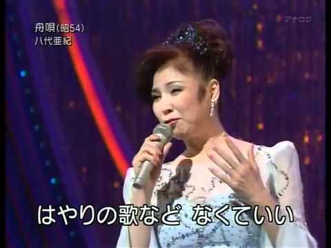 八代亜紀 - 舟歌 - https://www.youtube.com/watch?v=C1GATyFEcqQ