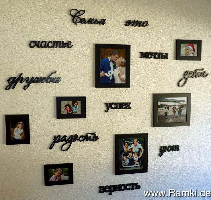 Russische Holzwörter, Wanddeko, Fotowand, Fotokollage, Familie ist..., Семя это..., russisch