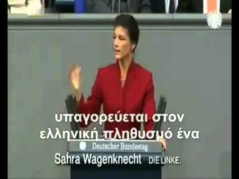 Η συγκλονιστική ομιλία της Σάρα Βάγκενκνεχτ στην Γερμανική βουλή