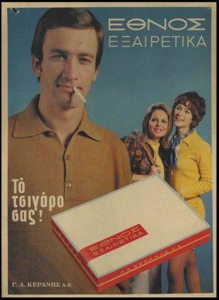 Ethnos cigarettes