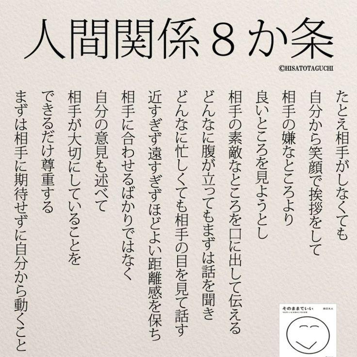 インスタライブで話題として取り上げた「人間関係で心がけていること」をまとめてみました。 . . #人間関係8カ条#人間関係 #仕事#恋愛#失恋#夫婦 #カップル#学校#日本語 #そのままでいい#ママ友