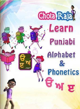 ਚਲੋ ਪੰਜਾਬੀ ਸਿਖੀਏ Let's Learn Punjabi Animation Punjabi ...
